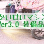 かいせいマシン!【Ver3.0】車いすバギーの装備品を全部紹介する