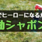シャボン玉は電動を使えば公園でヒーローになれるよ!