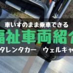 車いすのまま乗車できる福祉車両レンタカー紹介|トヨタレンタカー ウェルキャブ車 スロープタイプ