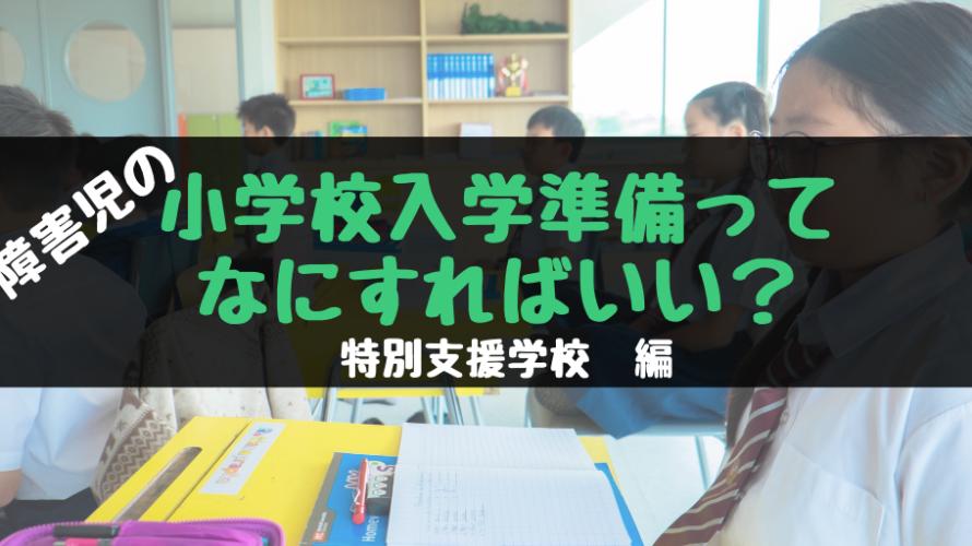 障害児の小学校入学準備はどうすればよい?特別支援学校 編