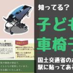 子ども用車いすって何?国土交通省がバスや電車や駅中にポスターを掲示!