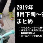 2019年8月下旬〜9月上旬の出来事まとめ