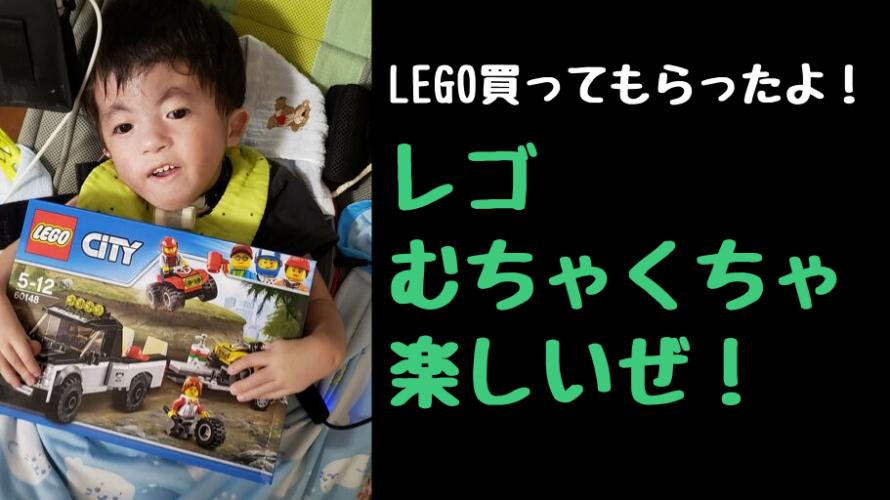 LEGO買ってもらったよ!レゴむちゃくちゃ楽しいぜ!