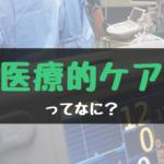 医療的ケアとは?胃ろうや人工呼吸器を使って行う在宅医療ことです