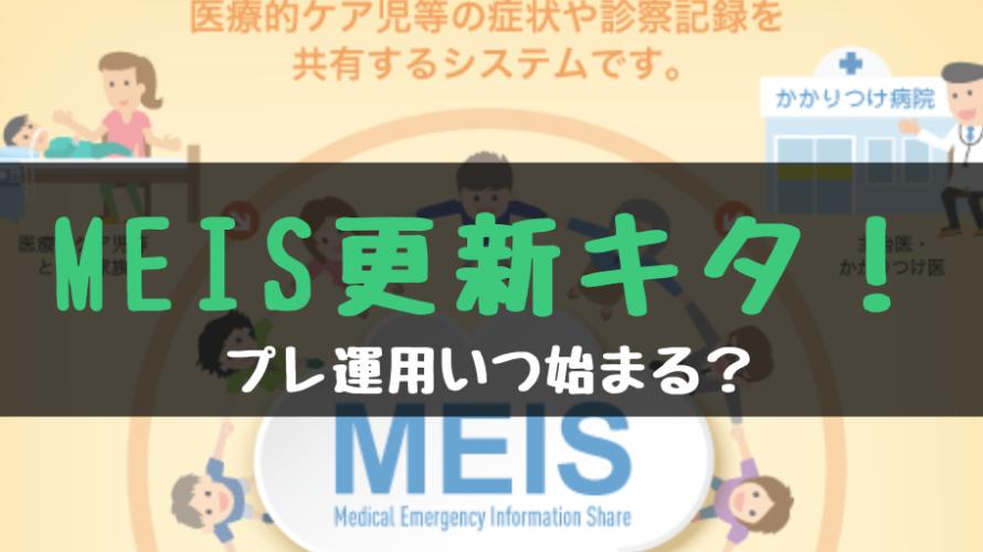 MEIS(メイス)更新キタ!プレ運用いつ始まる?医療的ケア児等医療情報共有サービス